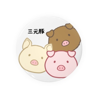 三元豚2 Badges