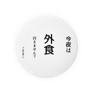 心の訴えが漏れちゃうシリーズ(外食Ver.) Badges