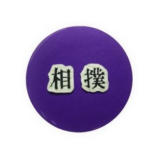 相撲 Badges