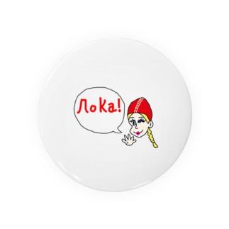 ロシアのパカ Badges