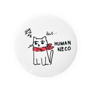 HumanNeco(ふまんねこ) #2 Badges