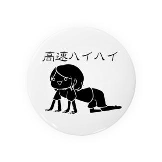 高速ハイハイ Badges