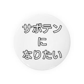 サボテン-ノイズ Badges