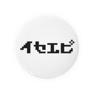 エビバッジ(跳) - イセエビ缶バッジ Badges