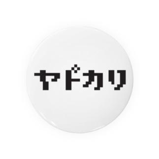 ヤドバッジ(怯) - ヤドカリ缶バッジ Badges