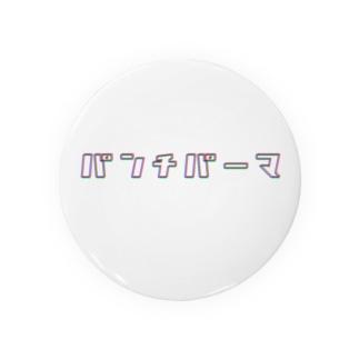 パンチパーマ Badges