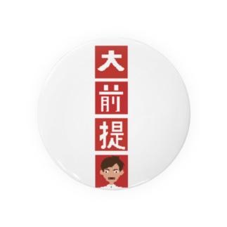 大前提 Badges
