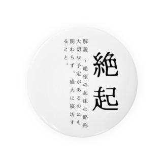 絶起 Badges