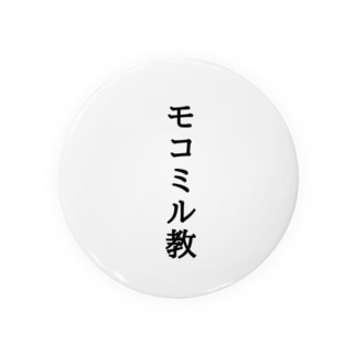 モコミル教 Badges