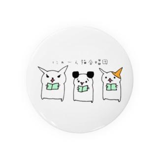 にゃーん猫合唱団 Badges