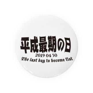 平成最期の日グッズ Badges