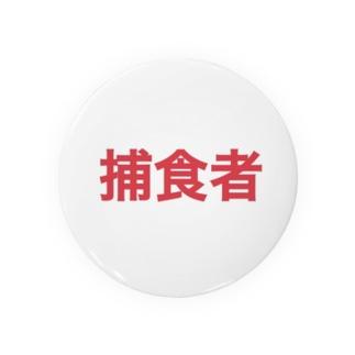 捕食者 Badges