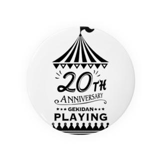 劇団プレイング20周年記念 Badges
