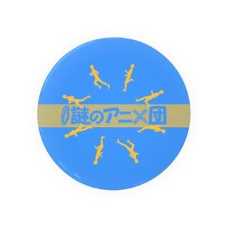 NAZOANI応援団(青) 缶バッジ