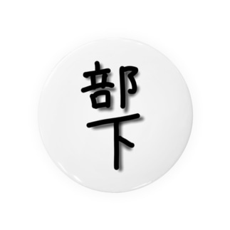 部下 Badges