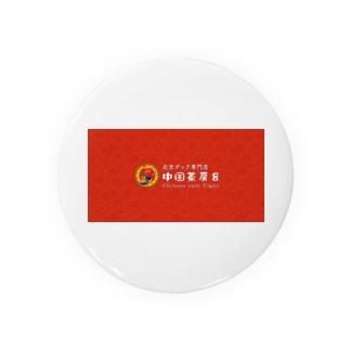 中華茶房8 Badges