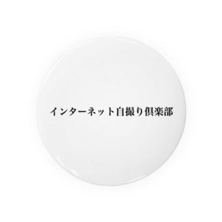 インターネット自撮り倶楽部 Badges