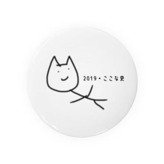ぱいせん2019 缶バッジ