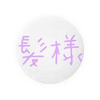 頭皮の薄い方用(ネタ) Badges