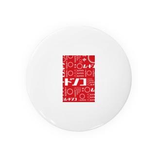 中洲ムードンコ Badges