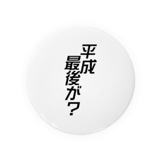 平成最後 Badges