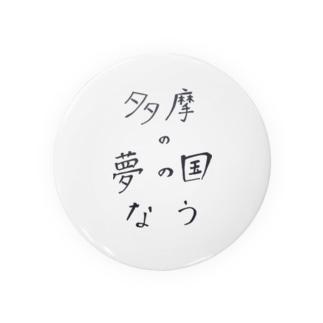 多摩の夢の国なう Badges