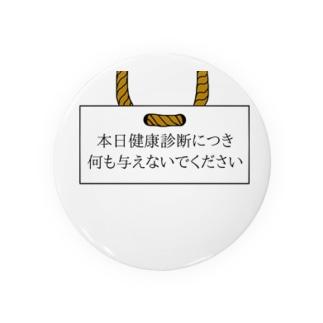 健康診断直前スペシャル Badges