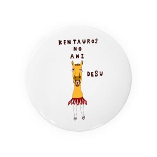 ユーモアTシャツ「ケンタウルスの兄です」 Badges