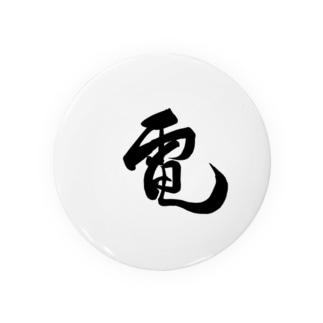 JUNSEN(純仙)漢字シリーズ 電1 缶バッジ