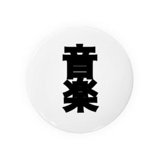 音楽 Badges