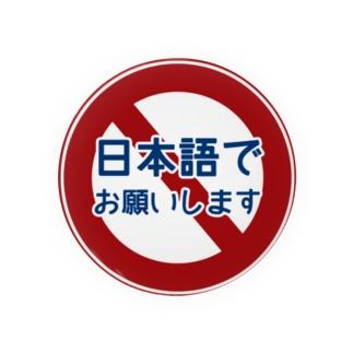 「日本語でお願いします」禁止 Badges