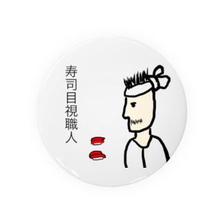 寿司目視職人 Badges