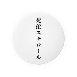 発泡スチロール Badges