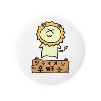 辛獅子(ツライオン)の赤ちゃん Badges