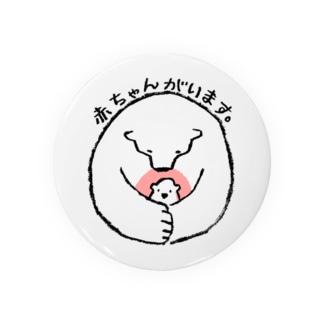 赤ちゃんがいます Badges