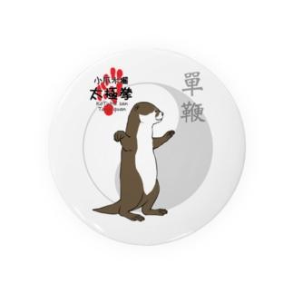 コツメさん太極拳 -單鞭- Badges