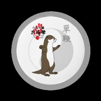 ふうたお的小売部のコツメさん太極拳 -單鞭- Badges
