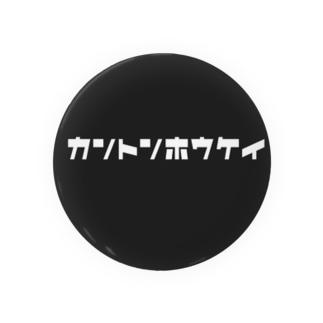 カントンホウケイ Badges