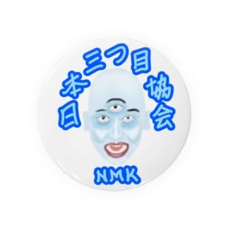 日本三つ目協会 缶バッジ