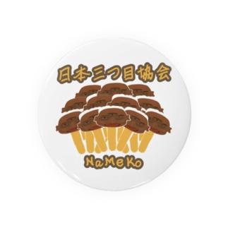 日本三つ目協会(なめこ) 缶バッジ