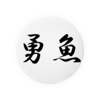 勇魚 Badges