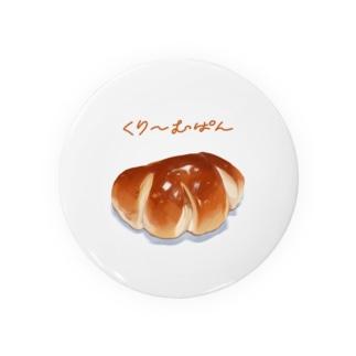 くり~むぱん Badges