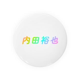 くそ内田裕也 Badges