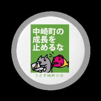 中崎町 カフェ マラッカの中崎町の成長を止めるな うさぎの維新の会 Badges