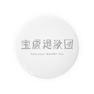 宝塚過激団 Badges