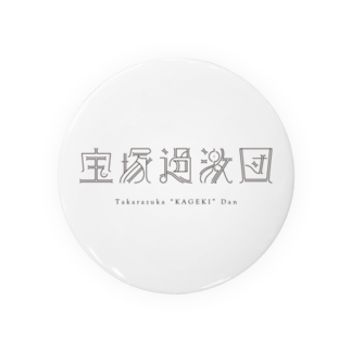 アシュウの宝塚過激団 Badges