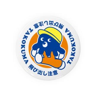 タコクマ Badges