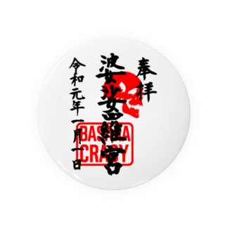 <BASARACRACY>婆娑羅宮御朱印柄(令和正月ver.) Badges