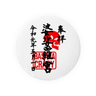 <BASARACRACY>婆娑羅宮御朱印柄(令和初日ver.) Badges