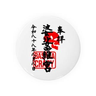 <BASARACRACY>婆娑羅宮御朱印柄(令和末広がりver.) Badges